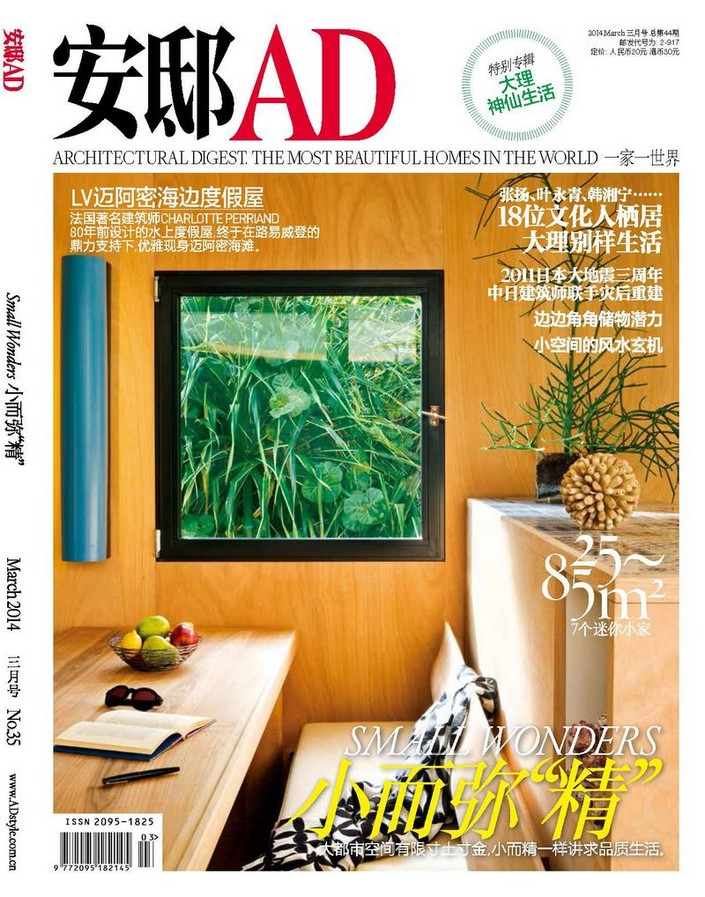 Top 11 China Design Magazines